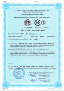 Certificate CT RK OHSAS 18001-2018 KAZ