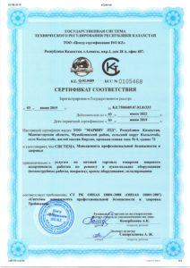 Certificate CT RK OHSAS 18001-2018 RUS