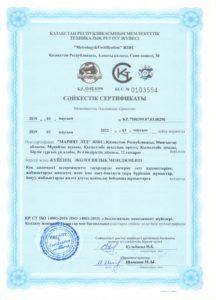 Certificate ISO 14001-2016 KAZ