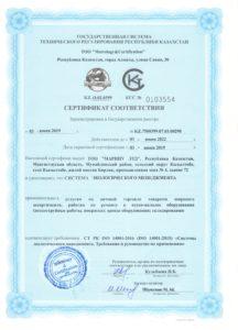 Certificate ISO 14001-2016 RUS