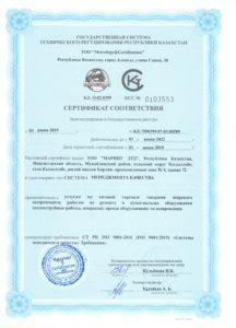 Certificate ISO 9001-2016 RUS